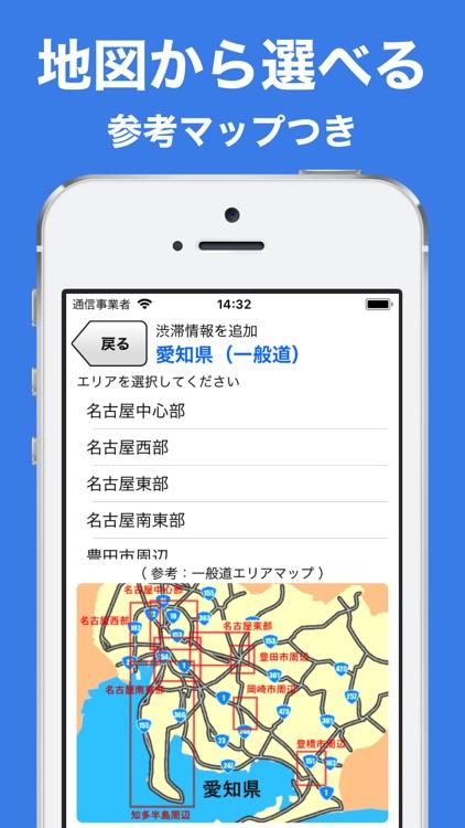 JARTIC渋滞情報 screenshot-4