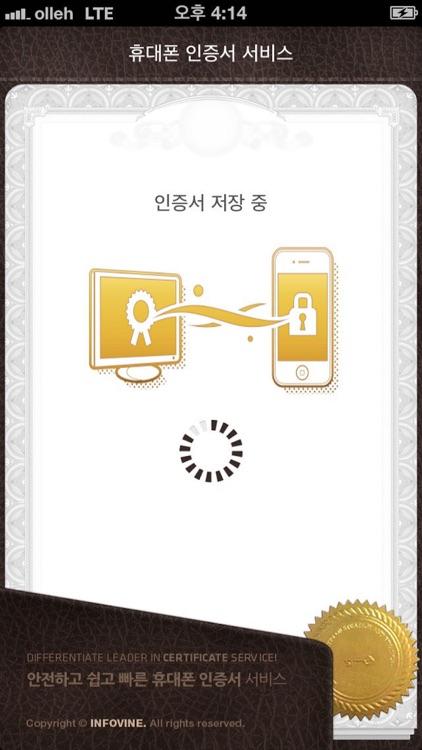 UBIKey(유비키-휴대폰인증서서비스)