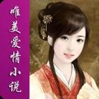 唯美爱情小说 icon