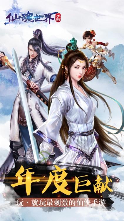 仙魂世界 screenshot-0