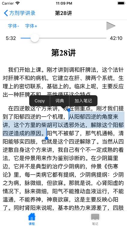 名家名师讲中医-方剂学讲录