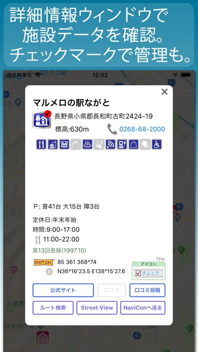 仮眠車中泊場所マップ drivePmap lite紹介画像3