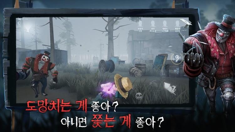 제5인격 screenshot-1