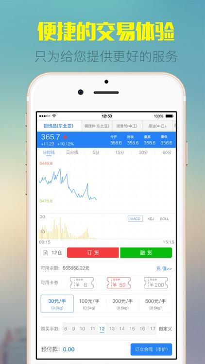 掌盈宝-贵金属现货白银投资软件 screenshot-4