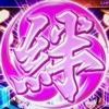 バジリスク絆3設定判別+ with Aメソッド