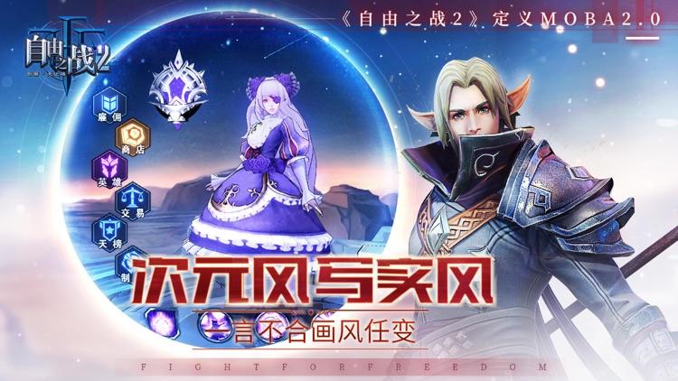 自由之战2 screenshot-3