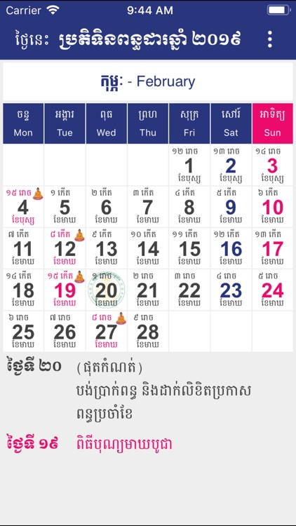 Cambodia Tax Calendar 2019 screenshot-1