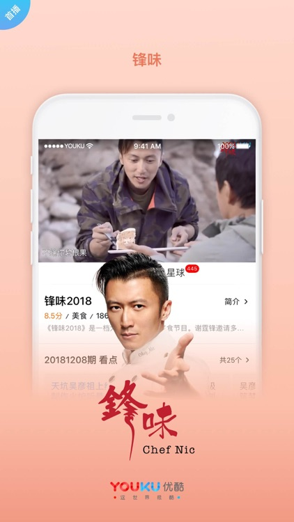 优酷视频-大帅哥全网独播 screenshot-9