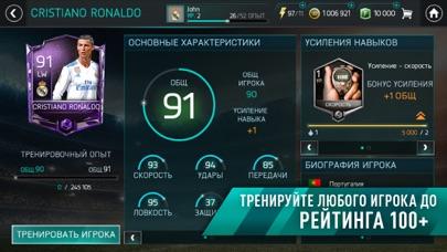 FIFA Футбол Скриншоты4