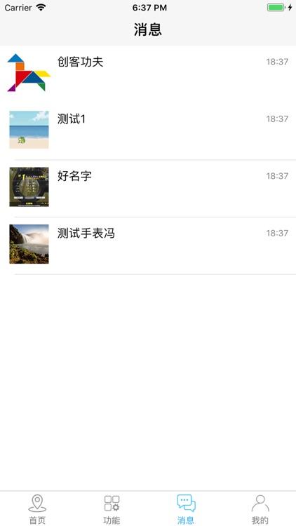 功夫手表 screenshot-2