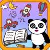 熊猫宝宝认物识字卡片 - 早教8合一大全集