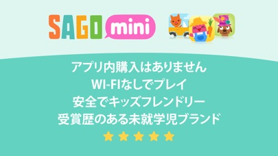Sago Miniスノーデー screenshot1