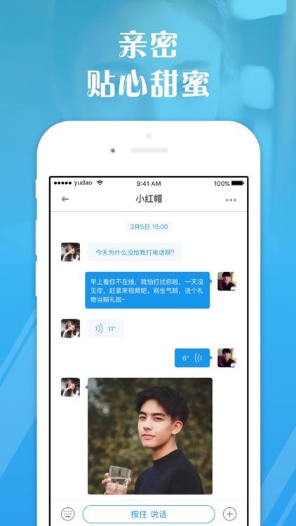 遇到YuDao screenshot-3