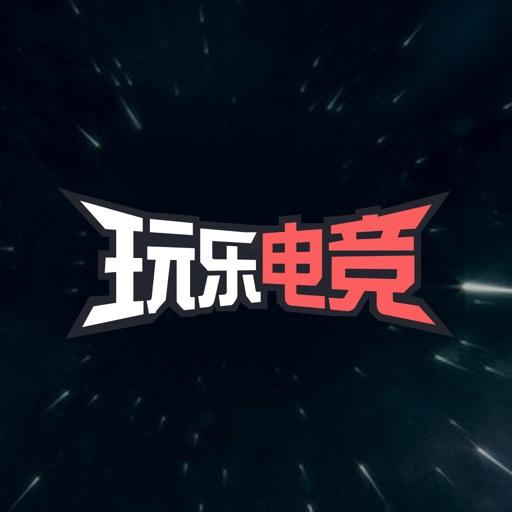玩乐电竞-全民视频手游竞猜赛事