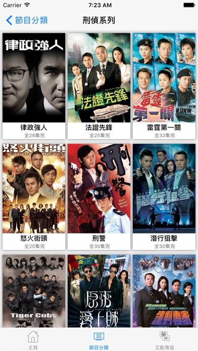 encoreTVB - Mandarin App Data & Review - Entertainment