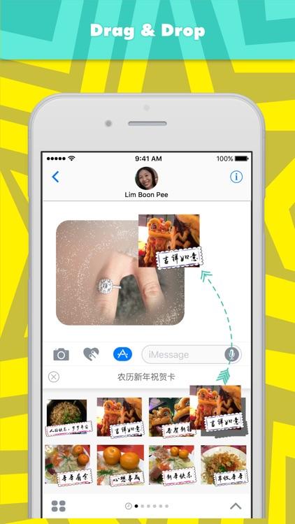 农历新年祝贺卡 stickers by wenpei