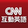 LiveABC CNN 互動英語