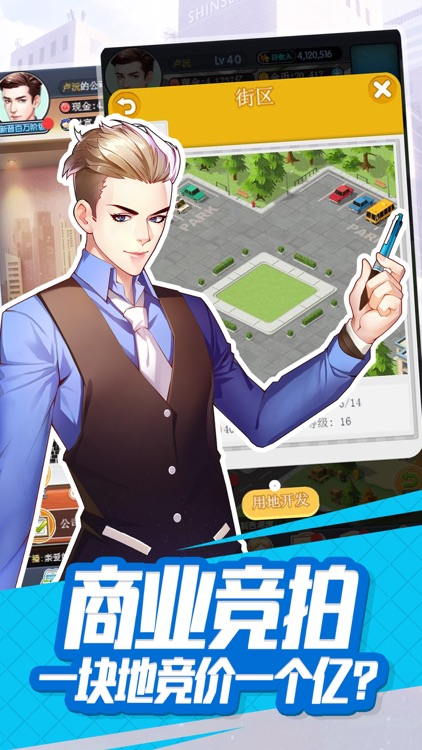 商业帝国崛起-模拟经营策略手游 screenshot-3