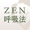 ZEN呼吸法アプリ ~心拍のゆらぎでリラッ...