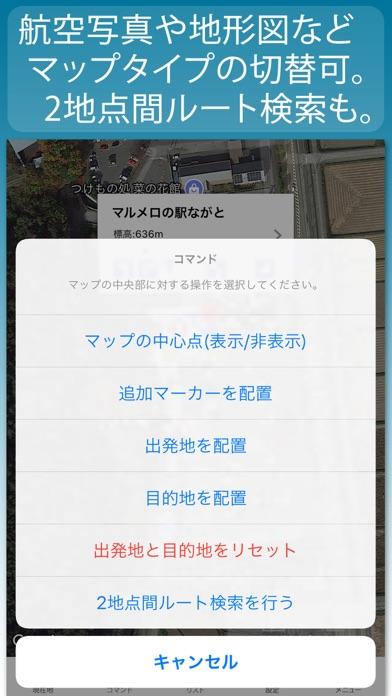 仮眠車中泊場所マップ drivePmap ... screenshot1