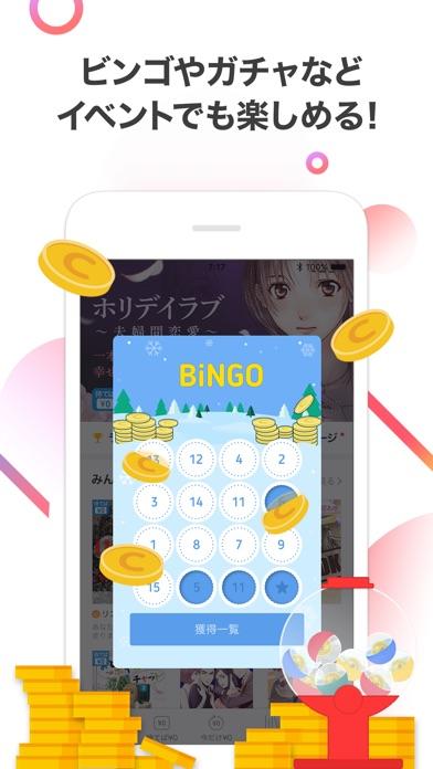ピッコマ screenshot1
