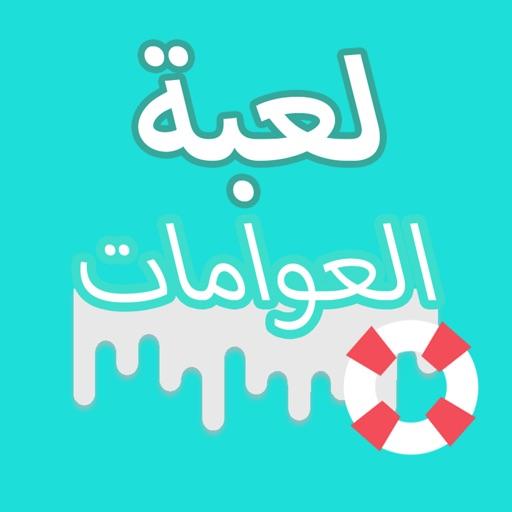 Download لعبة العوامات free for iPhone, iPod and iPad