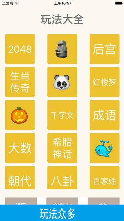 百变2048 - 2048中文版 screenshot-3