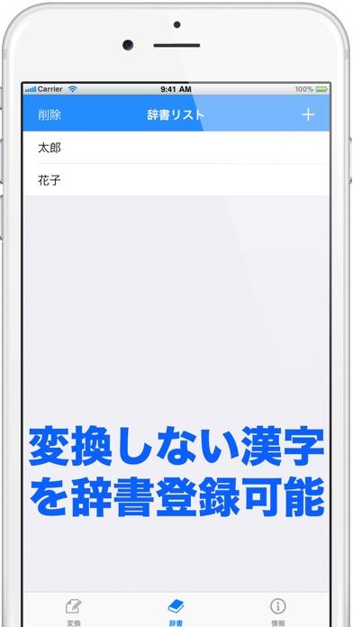 ファミリー漢字スクリーンショット3