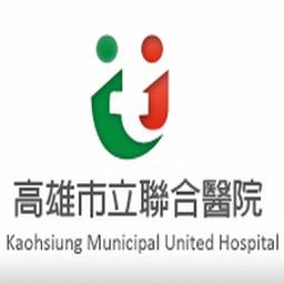 高雄市立聯合醫院掛號APP 1.0