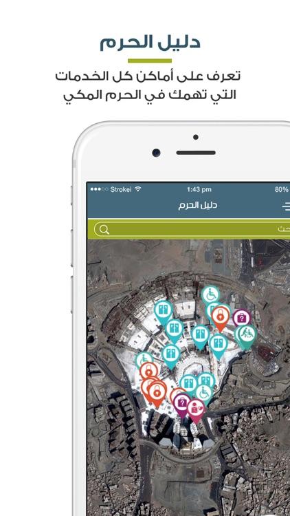 المطوف - مناسك الحج والعمرة و الزيارة خطوة بخطوة screenshot-4