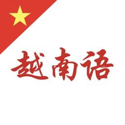 学越南语-快速入门