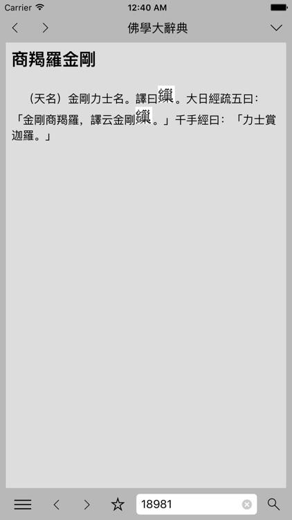 佛學大辭典-正體版