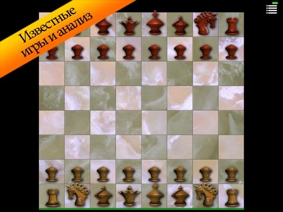 Игра Шахматы; Стратегия Бой Игра 3D