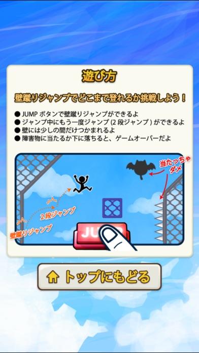 壁蹴りジャンプ紹介画像2