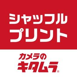シャッフルプリント -カメラのキタムラ-