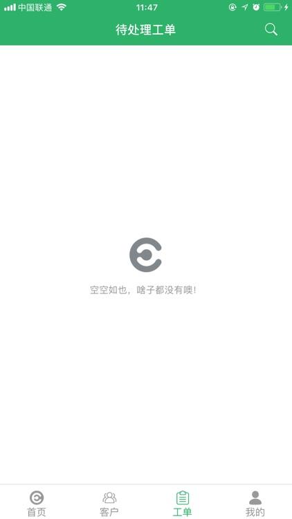 云客宝 screenshot-3