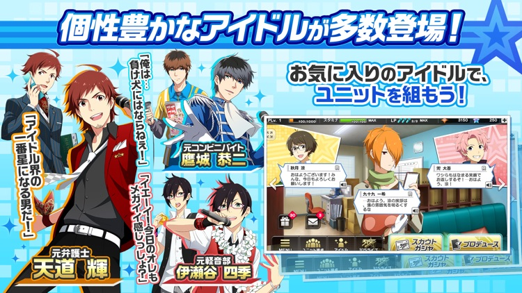 アイドルマスター SideM  LIVE ON ST@GE! screenshot-2