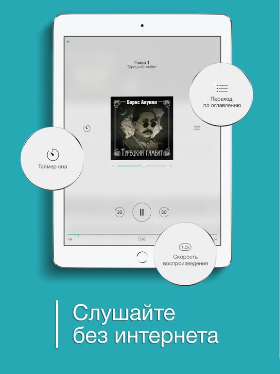 Аудиокниги Звуки Слов Скриншоты9