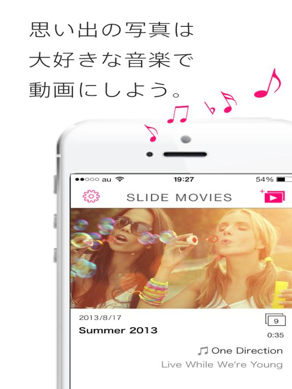 SLIDE MOVIES - 動画作成/動画編集/動画加工のおすすめ画像1