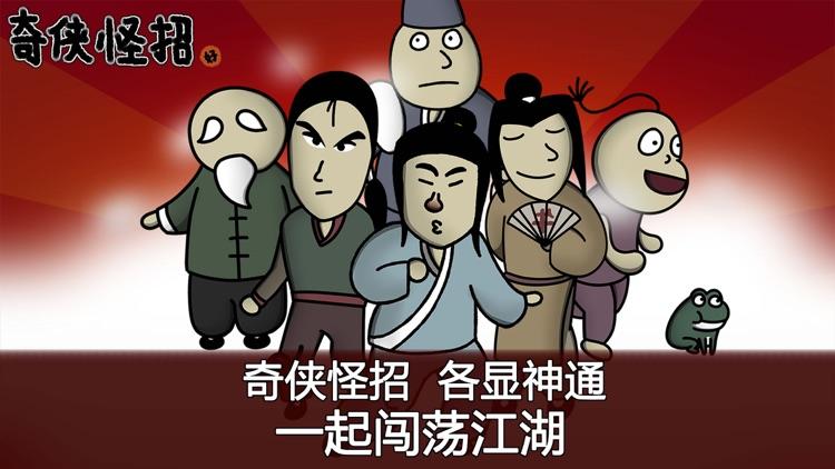 奇侠怪招 screenshot-1