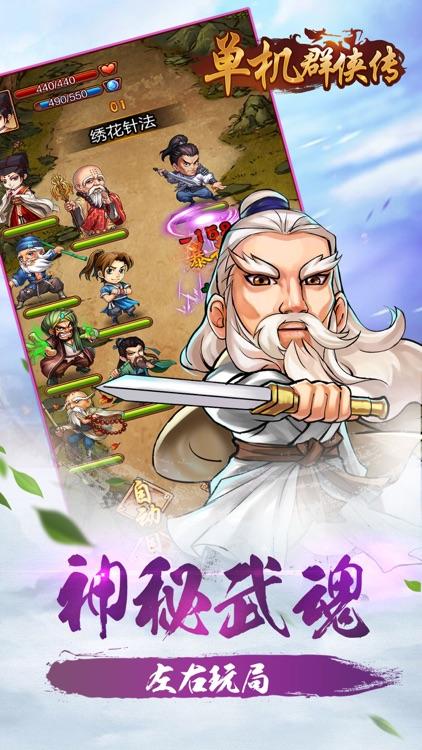 超级群侠传-单机武侠手游 screenshot-4