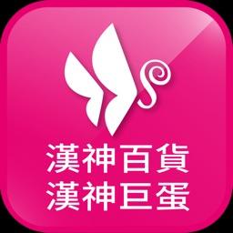 漢神百貨&漢神巨蛋 App