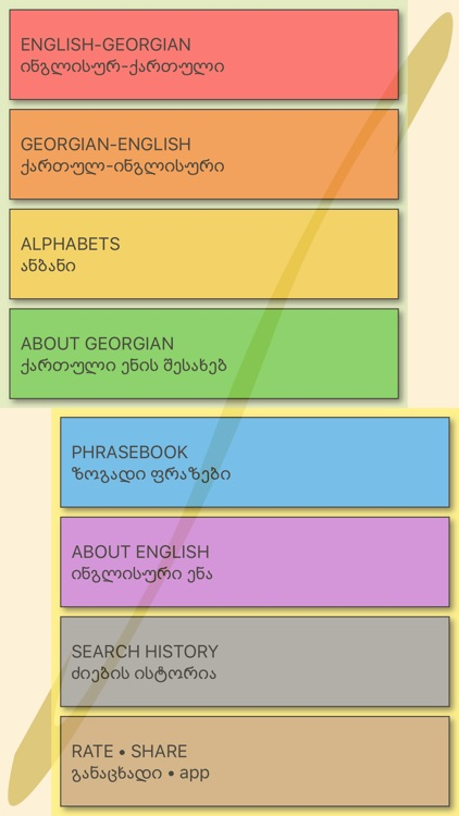 Georgian - English dictionary