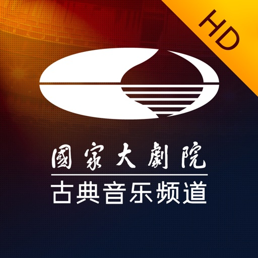 大剧院·古典HD