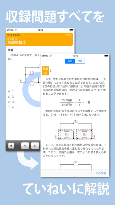Electrician Exam Level 2 Q&A Screenshot on iOS