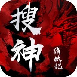 搜神猎妖记-无拘无束自由修仙