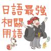 日語最強相關用語