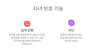 Screenshot for YouTube Kids in Korea App Store