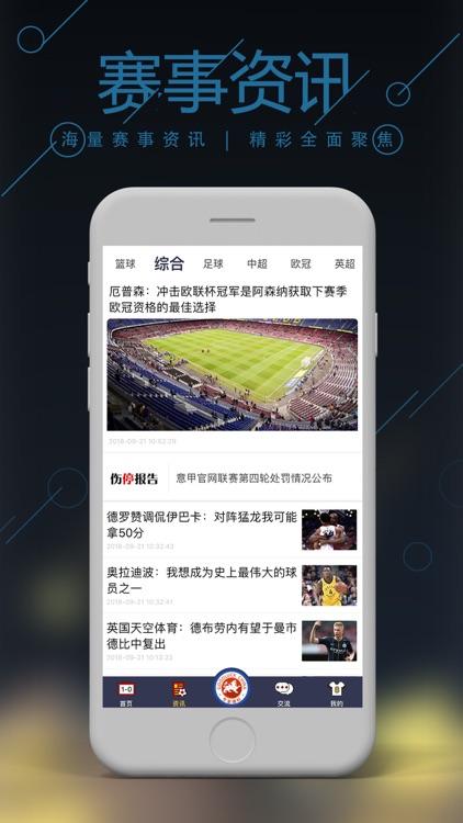 咕啦体育 screenshot-4