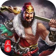 三国战意-热血帝王游戏